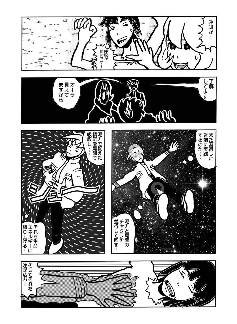 転星29日目 「女海賊の拳」