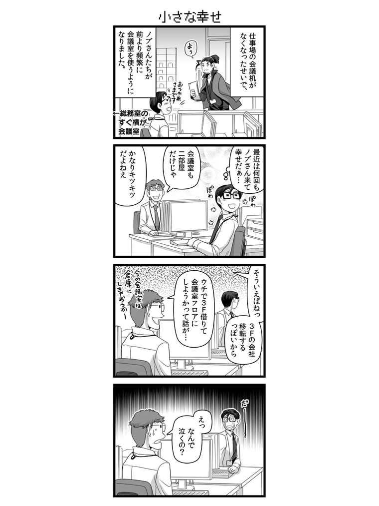 07:席替え編