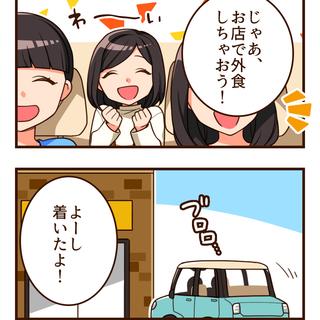 【4コマ漫画】夕ご飯何がいい?
