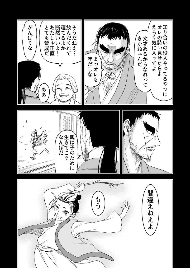 父と子のジレンマ(11)