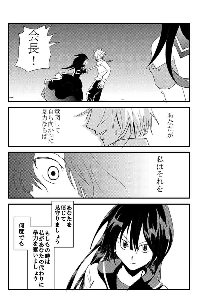 トキとケイ11話~インターバル~