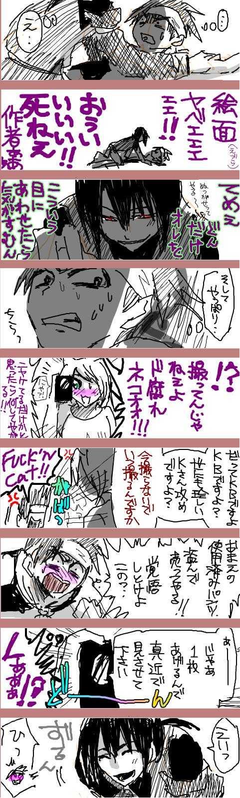 2011/09/08 「幼児化Kさん×B」