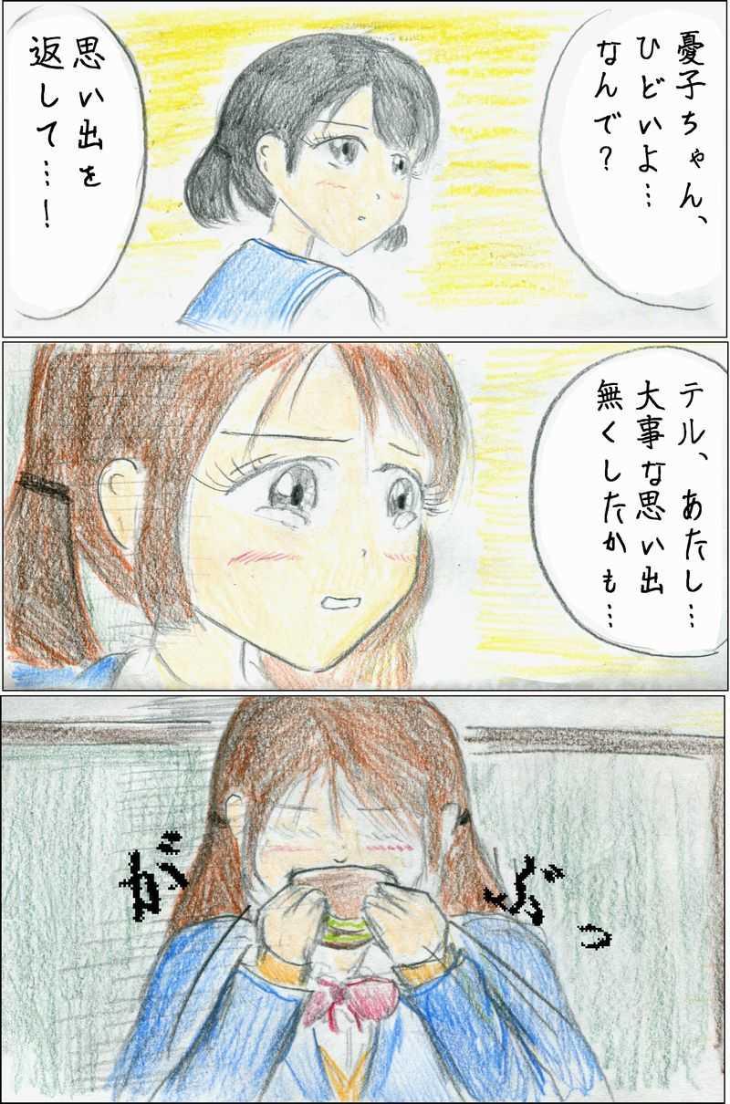 第28話 妙に優しいおじさん・亜黒
