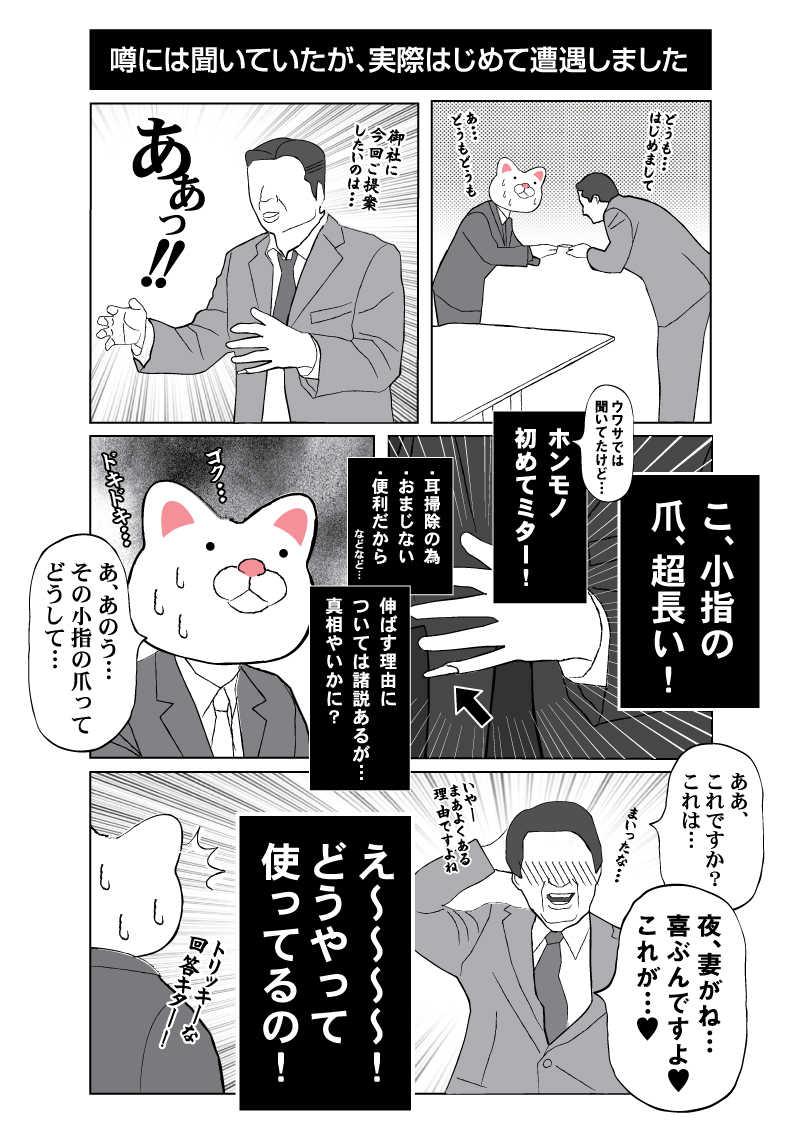 会社員 玖島川の日常 33
