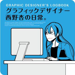 グラフィックデザイナー西野杏の日常