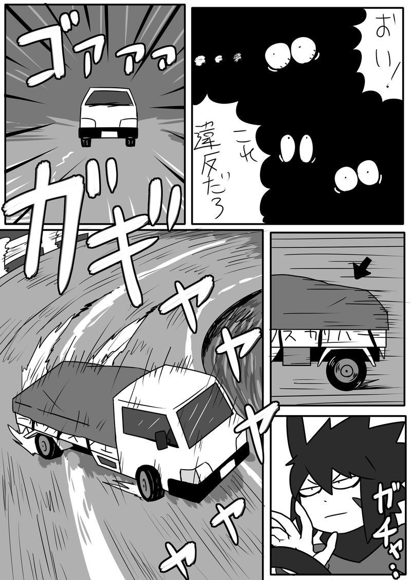 5話:山林最速!4WD