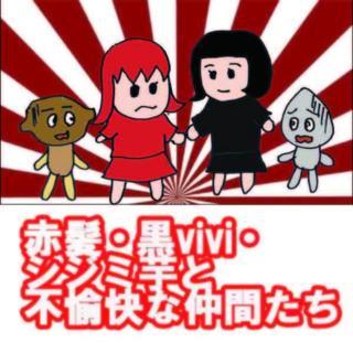 赤髪・黒vivi・シジミ芋と不愉快な仲間たち