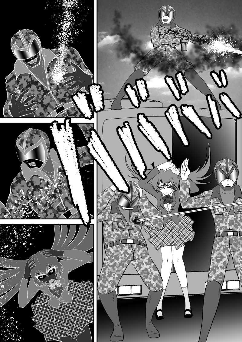 第29話 リーセントゲリラ(7)