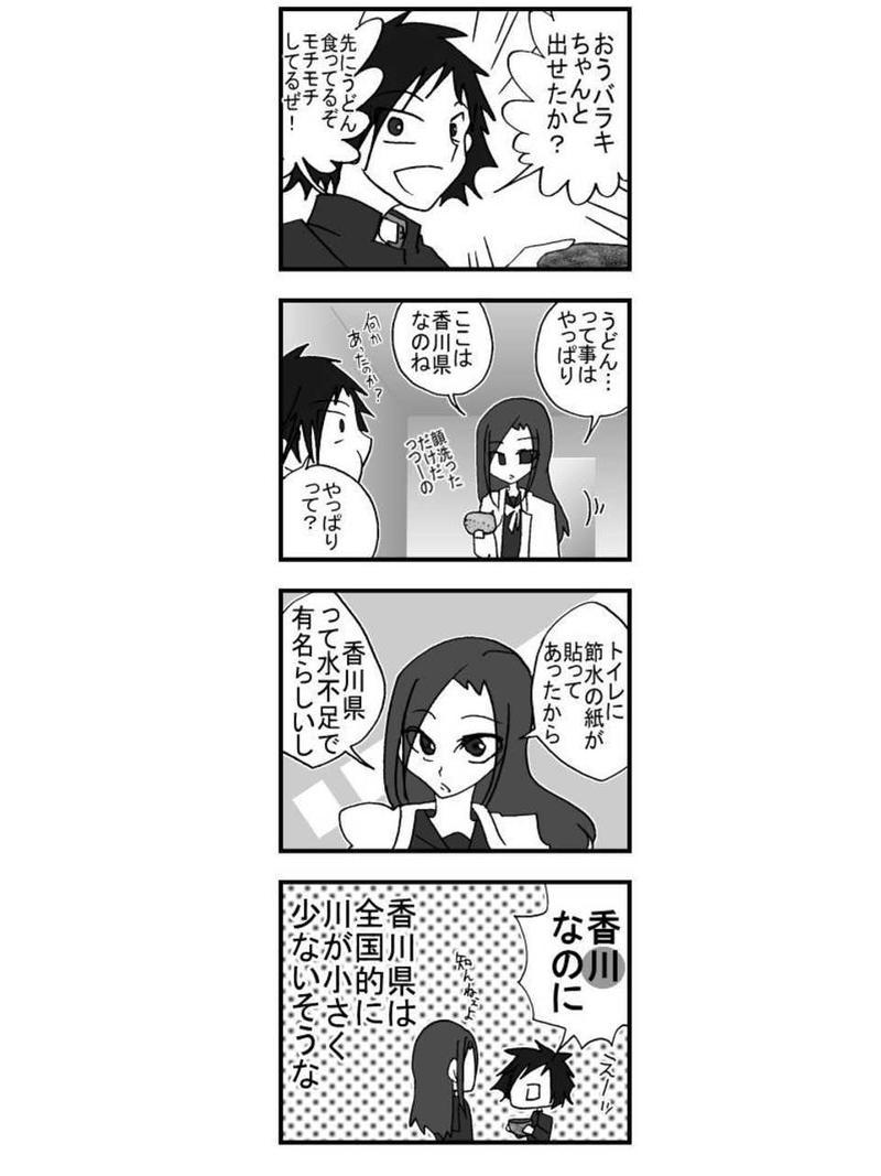第三話「エンジェルロード編」