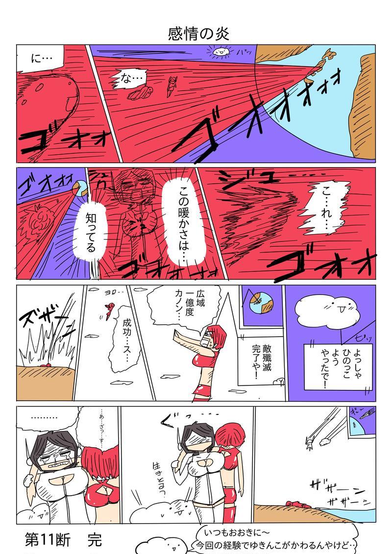 第11断④