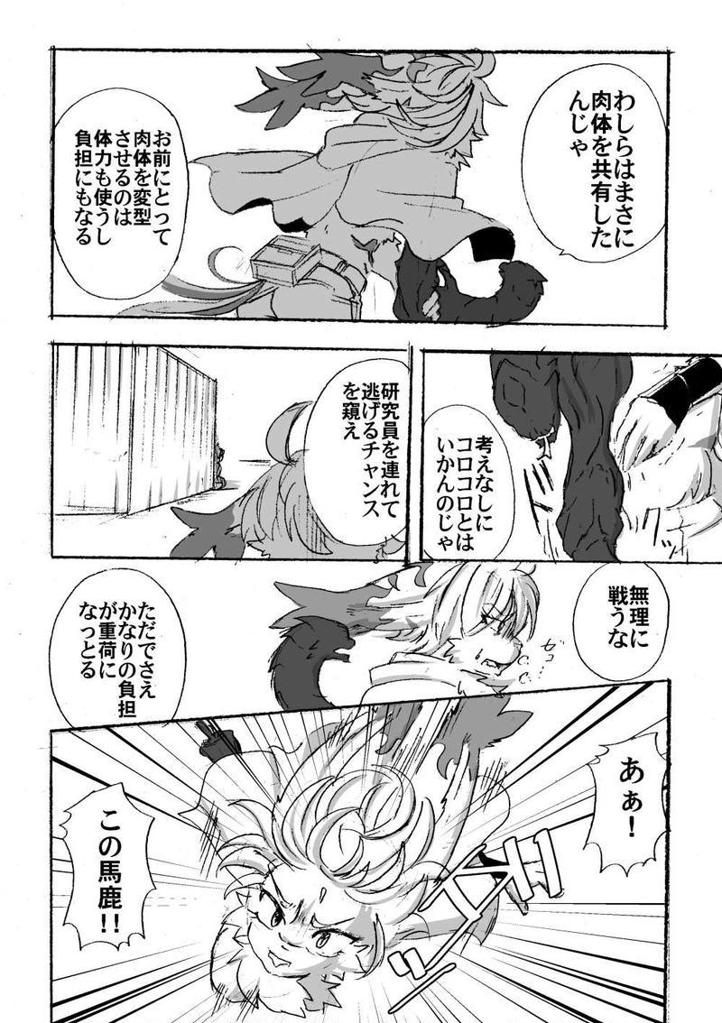 08【猛牛の襲来】