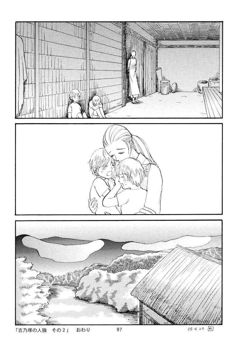吉乃塚の人狼2