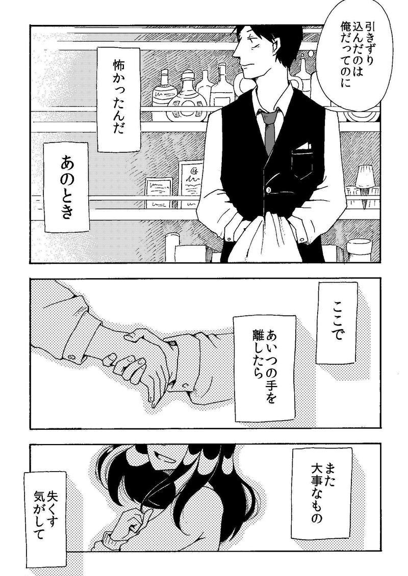 栃村さん家の事情。