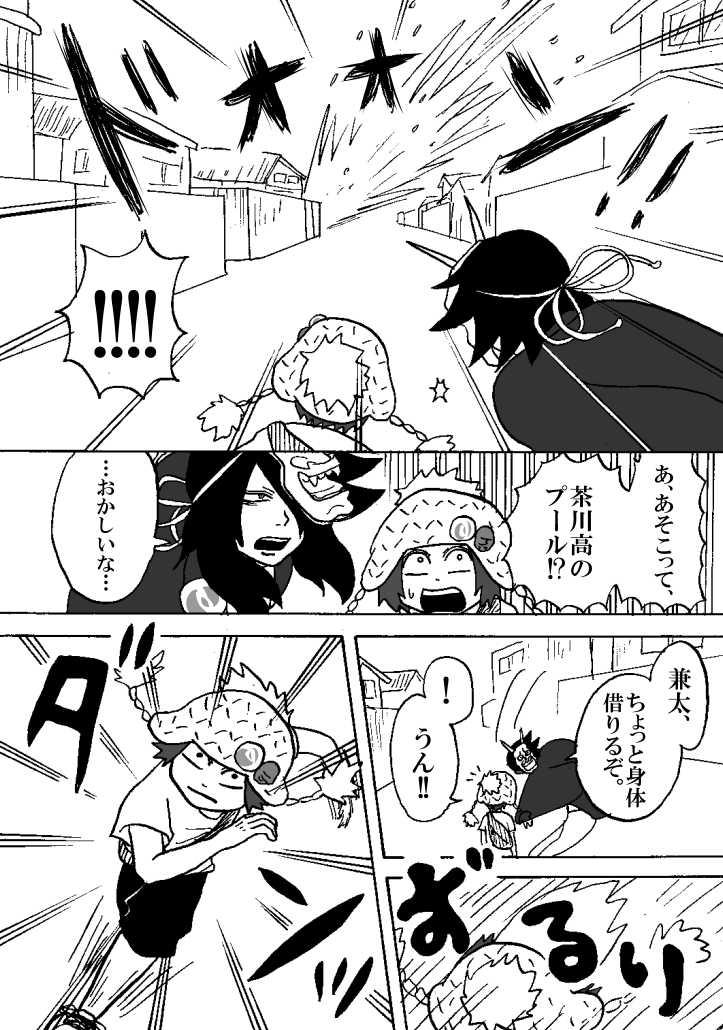 第三話 金魚女郎の影(上)