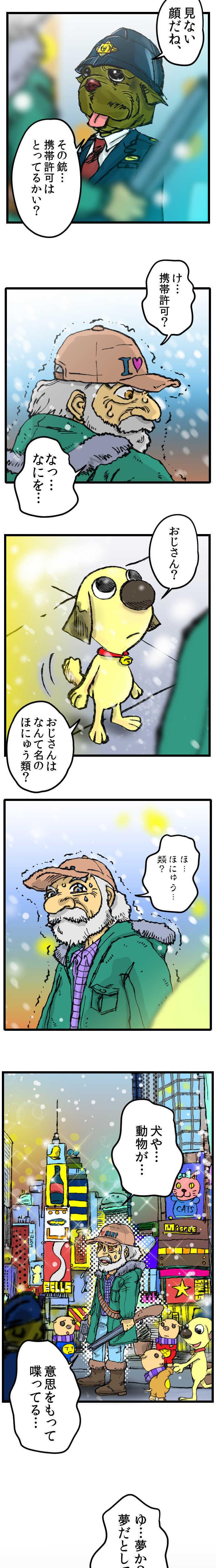 第18話 ボルケーノ(1/5)