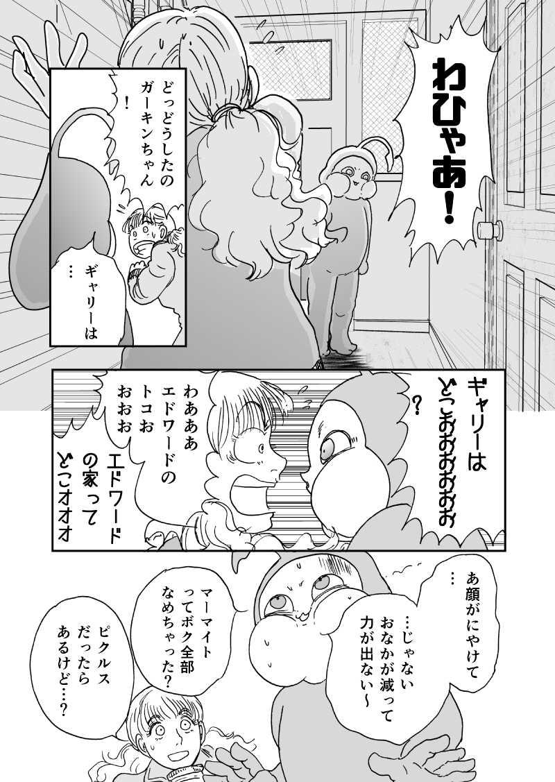 多分魔法少年ギャリー・カッターの日常Episode34