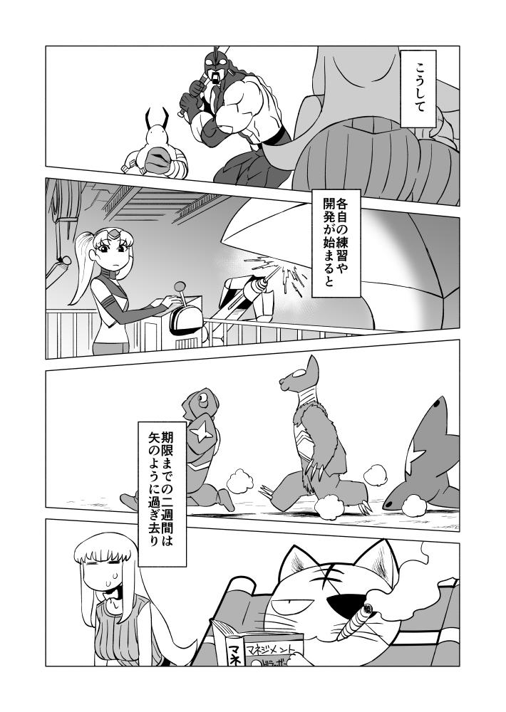 25 ジャイアント野球(前編)