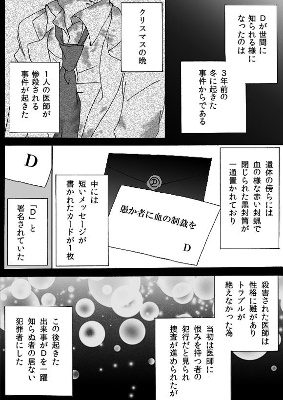 第5章 part2 「D」