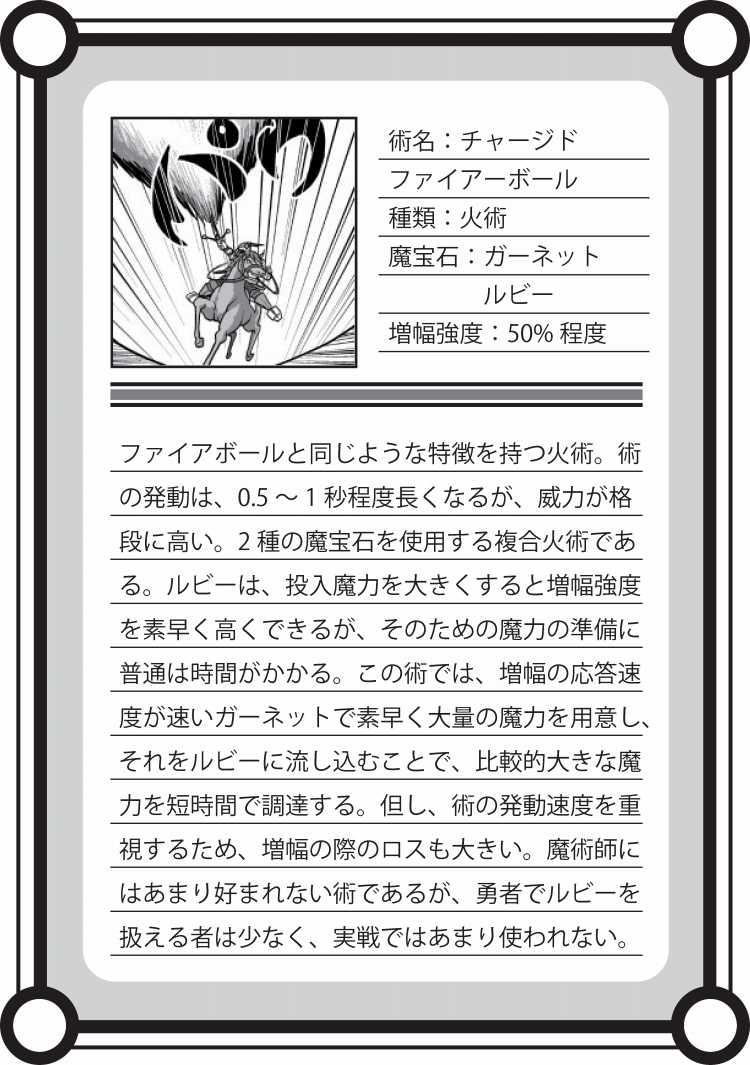【火術解説】チャージドファイアーボール
