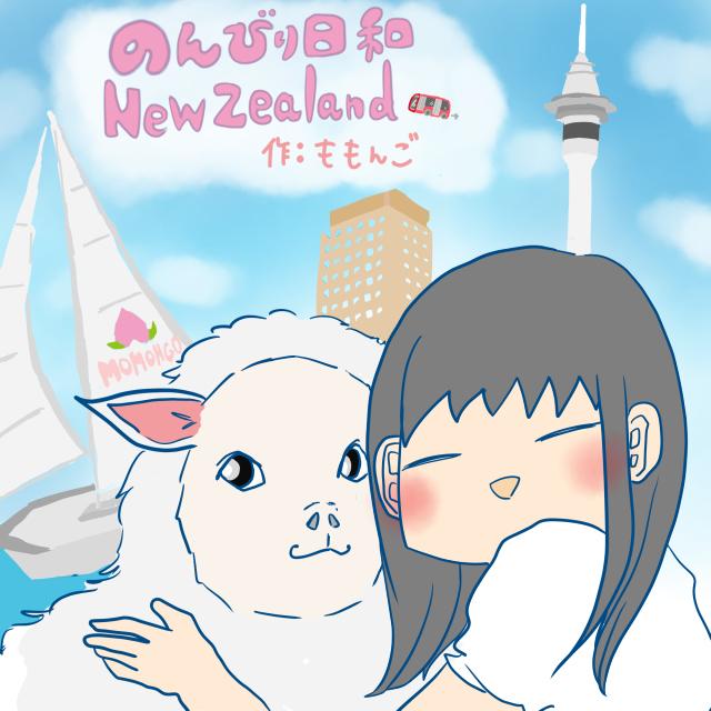 のんびり日和 ~ニュージーランド~