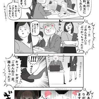 会社員 玖島川の日常 185