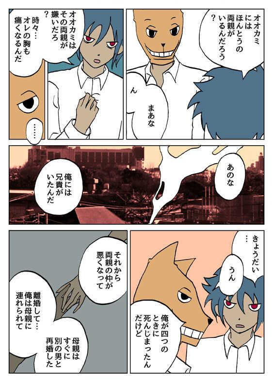 オオカミくん 011