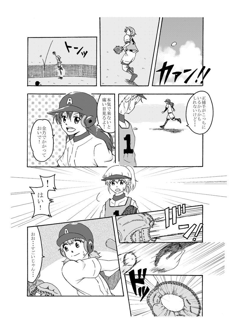 0話(中)