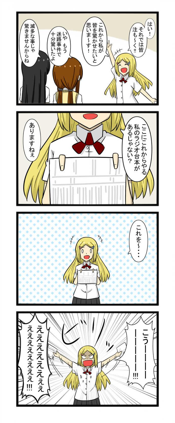 リッスン 第50話