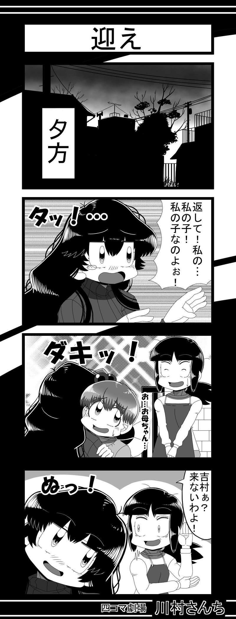 川村さんち 第173話