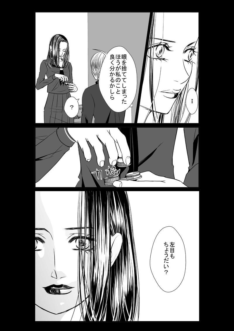 硝子の眼球②