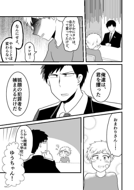 CASE01:始動