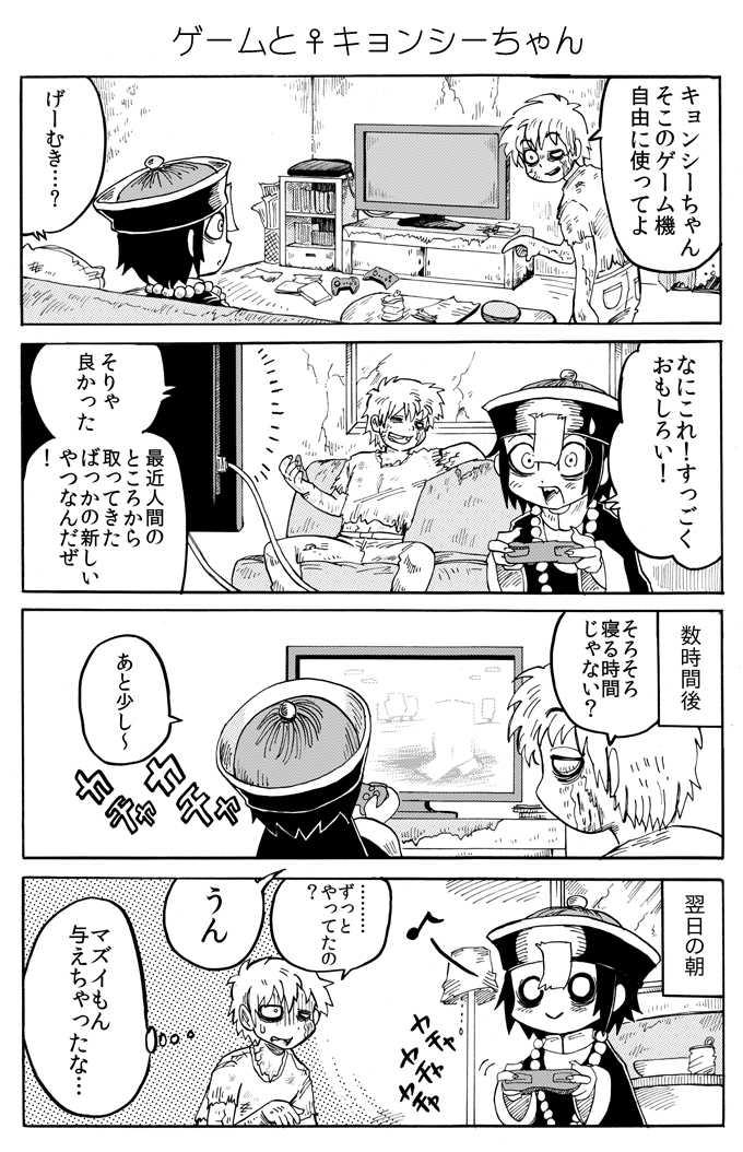 14:ゲームと♀キョンシーちゃん