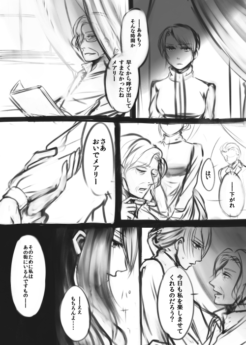 彼女の秘密 - After the 2nd episodes -