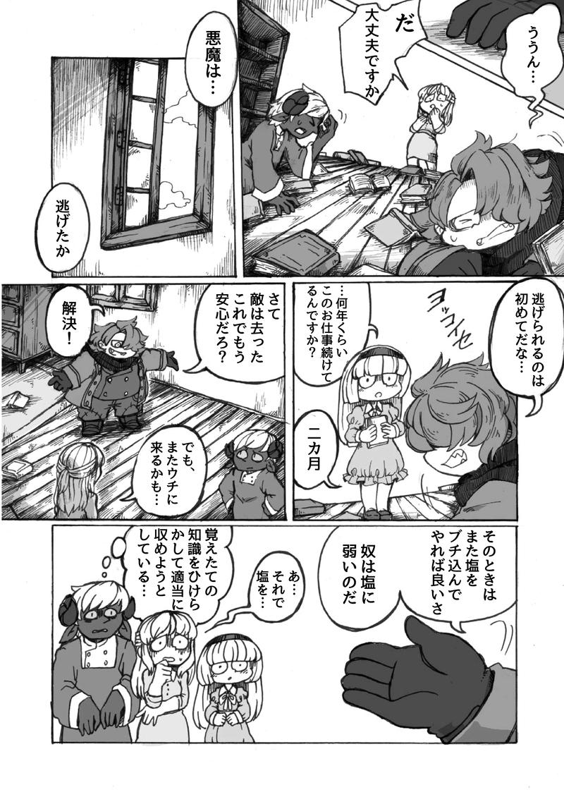 第二話 悪魔ビジネス 5/5
