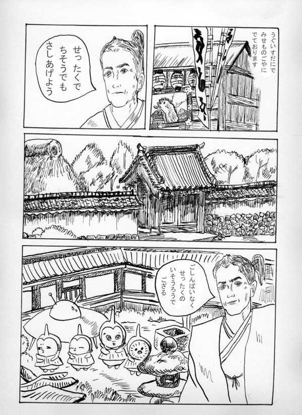 くのいち忍法帳 01