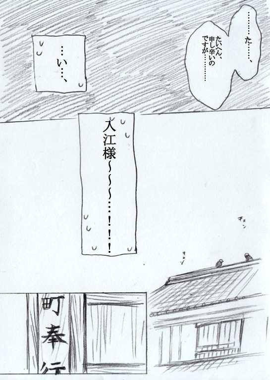 南北同心見習綴 北の巻 第1話(1)