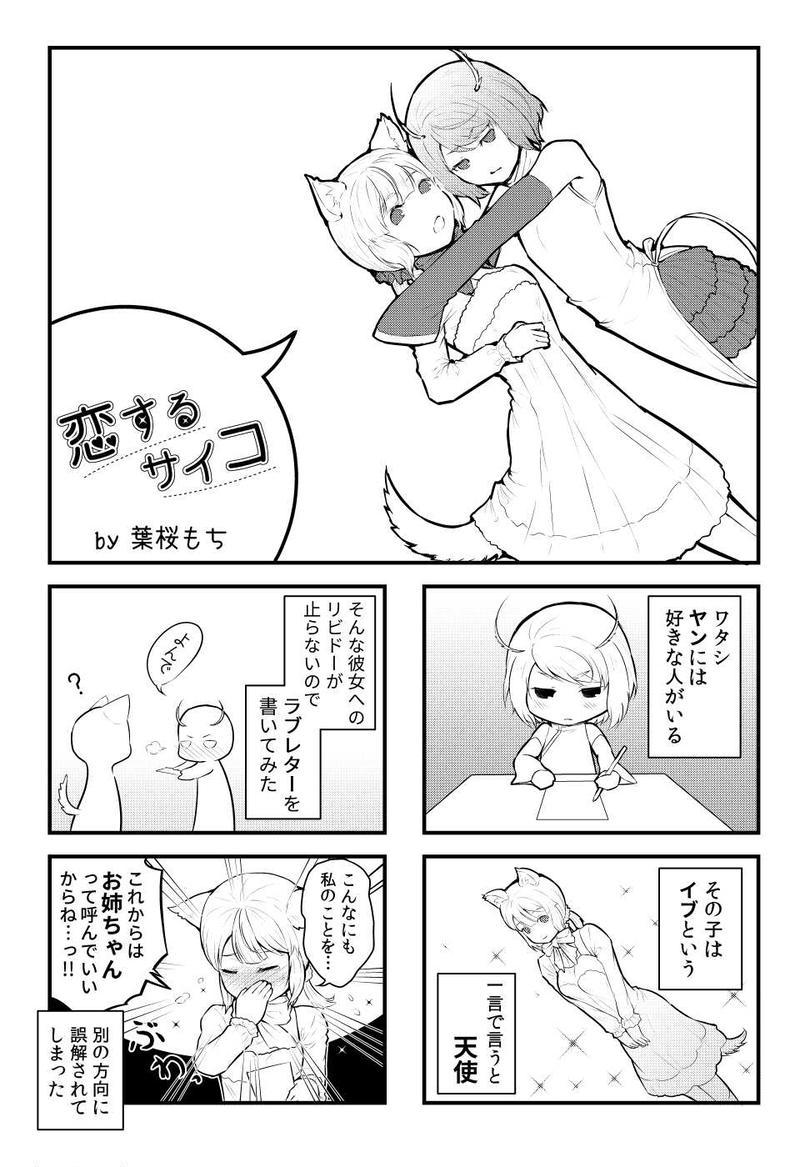 1話 恋文
