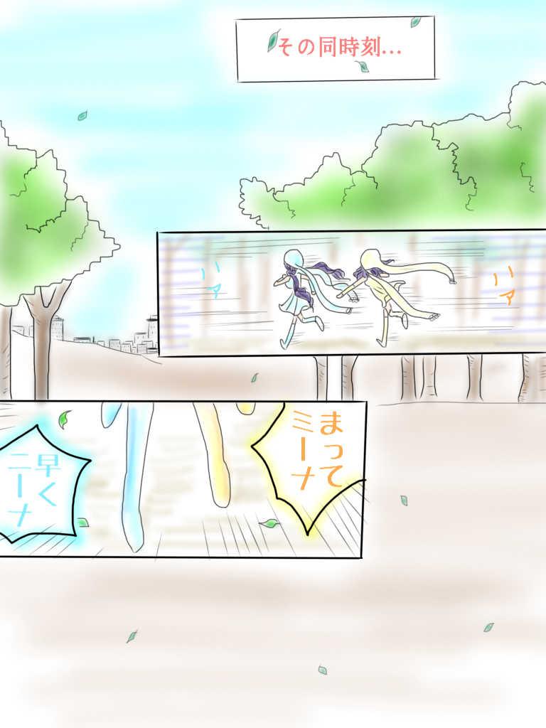 ☆16☆嵐の幕開け1