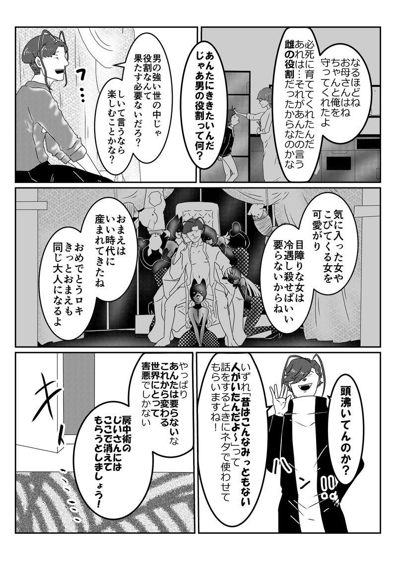 20話 リアちゃん、売却される~悪魔~①