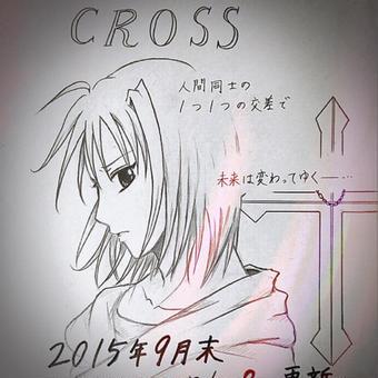 CROSS (2015)