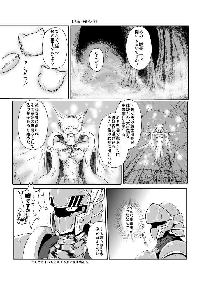 うちの隊長【特別編】