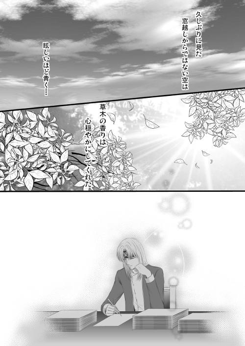 Different World・おまけ漫画