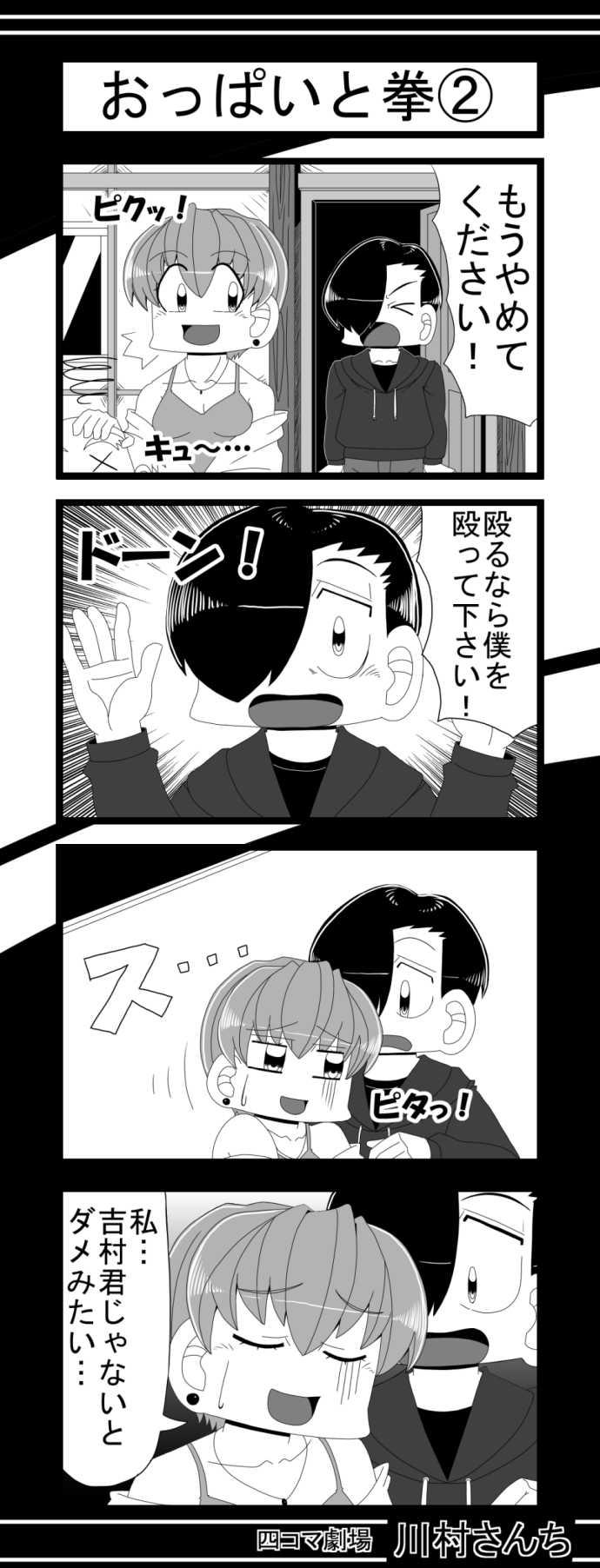 川村さんち 第150話