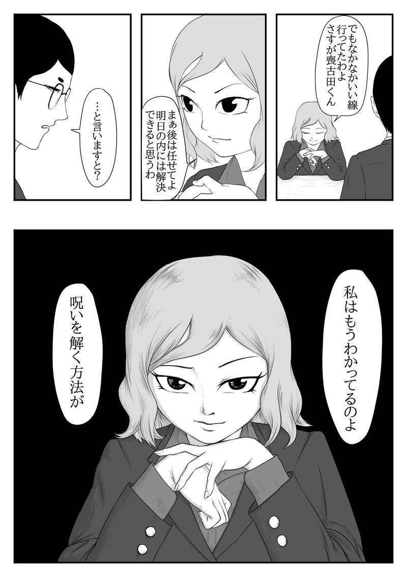 「呪いの手紙」編④