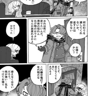 第四話 血、ダメ絶対(後半)3/3