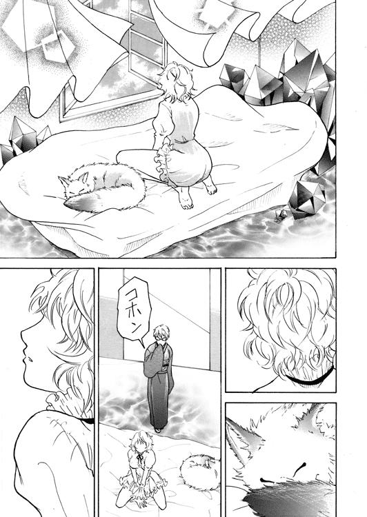 ■第19話■モモ