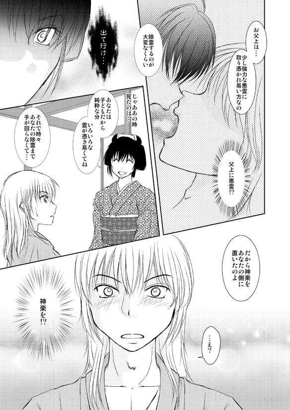 血縁(えにし)~神楽妖捕物控~後編