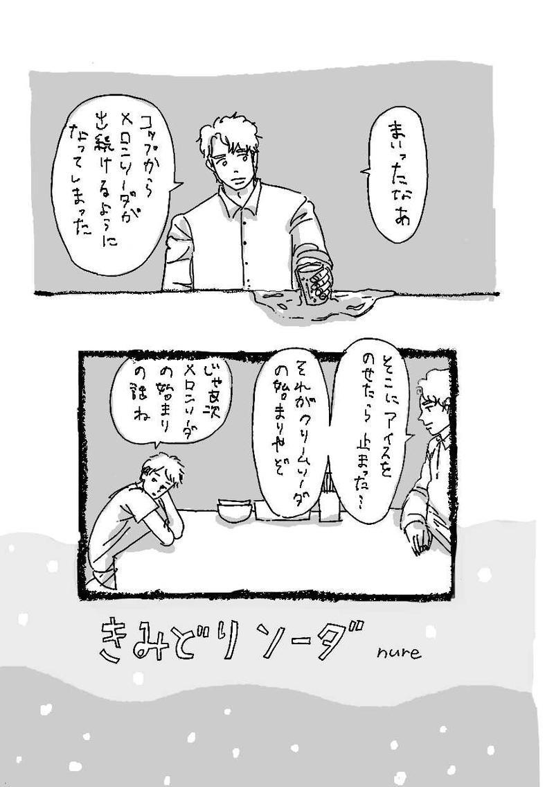 『きみどりソーダ』nure