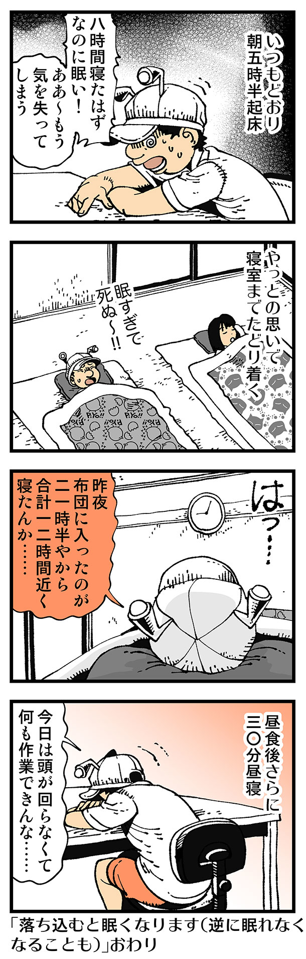 【普通】眠かったり眠れなかったり
