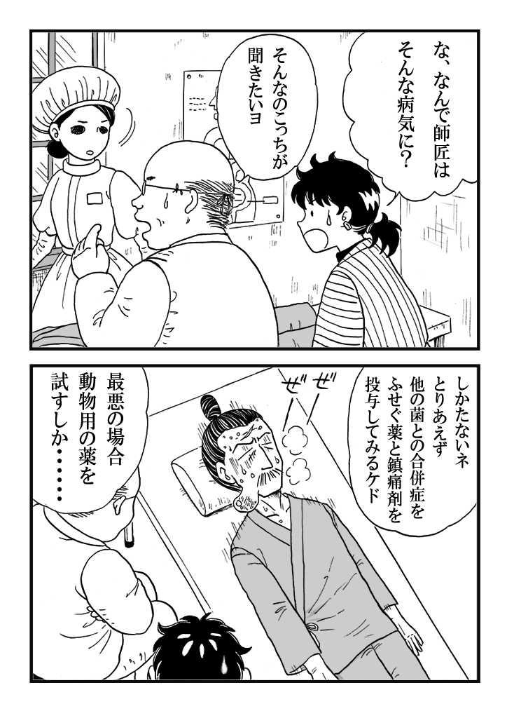 第七話 ジン先生病気になる